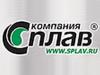 СПЛАВ магазин Новосибирск