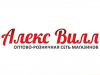 АЛЕКС ВИЛЛ сеть магазинов Новосибирск