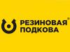 РЕЗИНОВАЯ ПОДКОВА сеть автоцентров Новосибирск