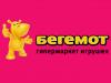 БЕГЕМОТ детский магазин Новосибирск