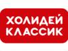 ХОЛИДЕЙ КЛАССИК сеть супермаркетов Новосибирск