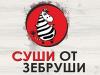 Суши от Зебруши доставка Новосибирск