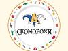 СКОМОРОХИ сеть кондитерских Новосибирск