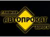 ГЛАВНАЯ ДОРОГА, автопрокат Новосибирск