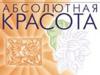 АБСОЛЮТНАЯ КРАСОТА, салон красоты Новосибирск