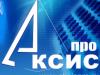 Аксис Про Новосибирск
