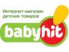 Babyhit Бэбихит, интернет-магазин Новосибирск
