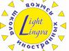 Light Lingva Новосибирск