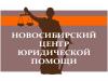 Новосибирский центр юридической помощи Новосибирск