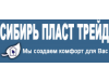 СИБИРЬ ПЛАСТ ТРЕЙД Новосибирск