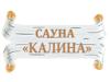 КАЛИНА, сауна Новосибирск