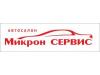 МИКРОН-СЕРВИС Новосибирск