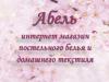 АБЕЛЬ, интернет-магазин Новосибирск
