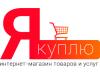 ЯКУПЛЮ, интернет-магазин Новосибирск