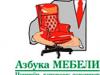 АЗБУКА МЕБЕЛИ Новосибирск