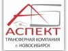 АБ-Аспект трансферная компания Новосибирск