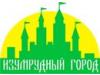 Изумрудный город Новосибирск