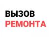 Вызов Ремонта Новосибирск